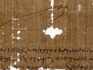 Papiro de la Biblioteca John Rylands