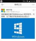 Microsoft China filtra el logotipo de Windows 9