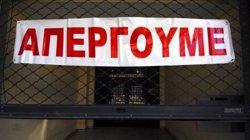 Arrenca a Grècia una vaga general per la votació sobre retallada de pensions (GSEE)