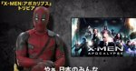 Escena inédita de Deadpool en el tráiler japonés de X-Men: Apocalypse